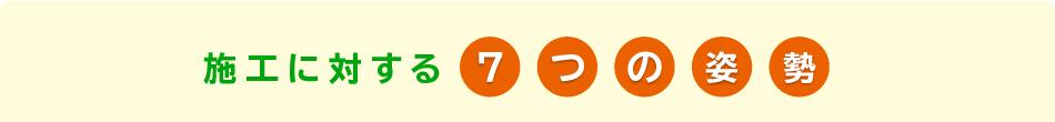 施工に対する7つの姿勢