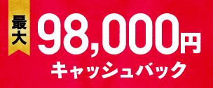 最大98,000キャッシュバック!