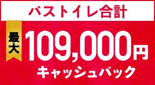 最大109,000キャッシュバック!