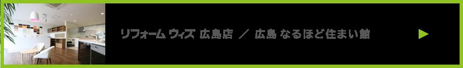 リフォームウィズ 広島店 / 広島店なるほど住まい館