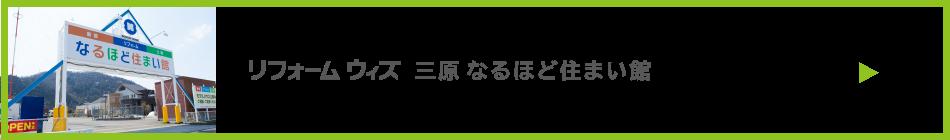 リフォームウィズ 三原店