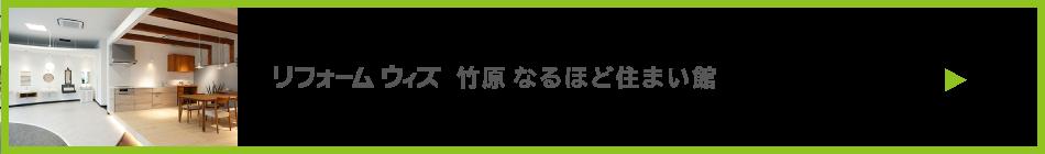 リフォームウィズ 竹原店
