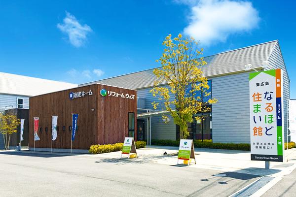 リフォームウィズ 東広島店
