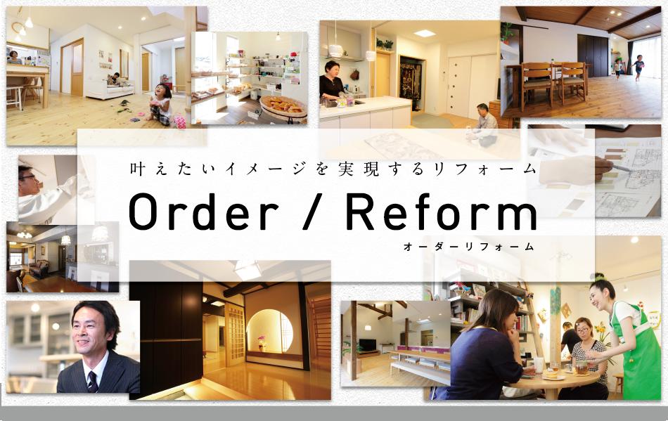 叶えたいイメージを実現するリフォーム Order / Reform