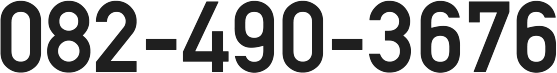 082-490-3676