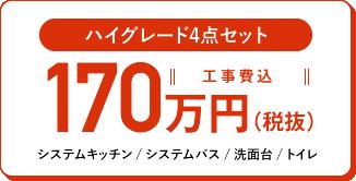 ハイグレード4点セット170万円(税抜)